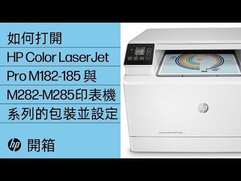 如何打開 HP Color LaserJet Pro M182-185 與 M282-M285 印表機系列的包裝並設定