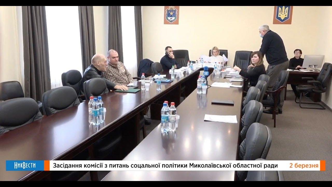 Комиссия Николаевского облсовета по вопросам социальной политики