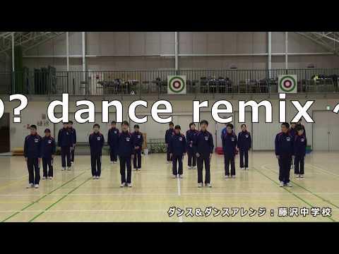 みんなで〜♪どこから来たの?dance remix by 藤沢中学校