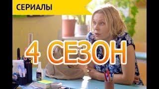 Ольга 4 сезон Дата Выхода, анонс, премьера, трейлер СЕРИАЛА