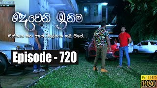 Deweni Inima | Episode 720 11th November 2019