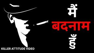 Killer Attitude Shayari Video in Hindi 2019||Attitude Quotes||Boy Attitude||Arya shayari