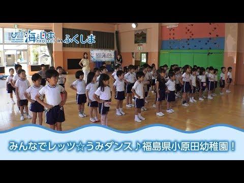 「みんなで踊ろうレッツ☆うみダンス!」福島県小原田幼稚園 日本財団 海と日本PROJECT in ふくしま 2018