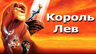 Король Лев - ТОП 7 Цитат из М/Ф.
