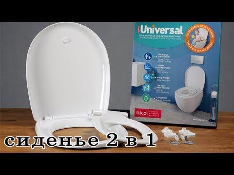 Сиденье для унитаза Universal youtube