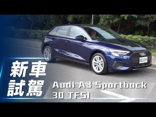 【新車試駕】Audi A3 Sportback 30 TFSI|千呼萬喚 高顏值科技掀背【7Car小七車觀點】