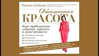 Обнаженная красота | Оксана Зубкова (аудиокнига)