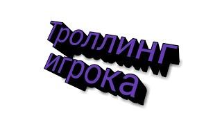 ТРОЛЛИНГ ИГРОКА В BLOKMAN MULTIPLAYER #2