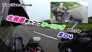 【モトブログ】北海道キャンプツーリング#04苫小牧~R235浦河《Motovlog》