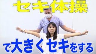 咽頭残留物を改善するセキ体操!