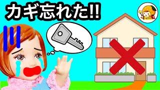 お家の鍵を忘れた!家に入れなくてチャックに助けてもらい怖いママにお世話になるよ!ここなっちゃん