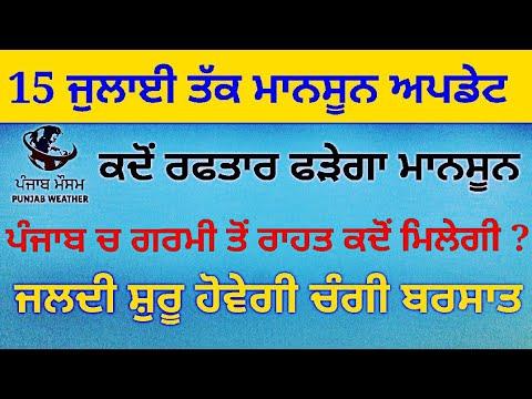 Punjab weather report // Punjab weather rain