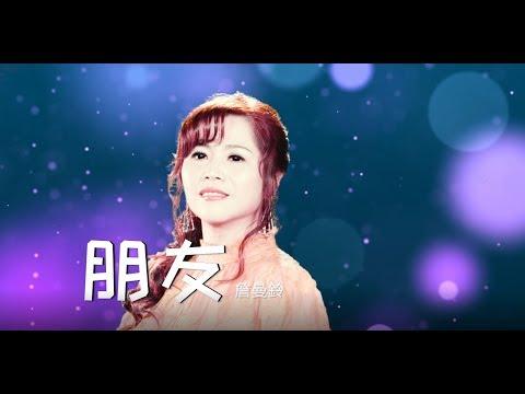 詹曼鈴-朋友(官方完整版MV)HD