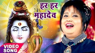 SHIV BHAJAN - हर हर महादेव - DEVI - Bhakti Ka Lahrata Sagar - Paramparik Shiv Bhajan 2017 New - Download this Video in MP3, M4A, WEBM, MP4, 3GP