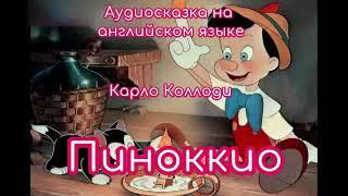 """Аудиосказка на английском языке """"Пиноккио"""". Карло Коллоди"""