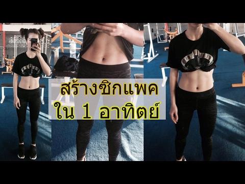 ลดน้ำหนัก 54-48