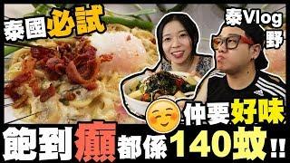 【泰Vlog野】泰國必試‼飽到癲一人都係140蚊😳仲要好味🇹🇭 Day 3