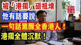 被「港獨」砸祖墳,他有話要說!一句話驚醒全香港人!港獨全體沉默!