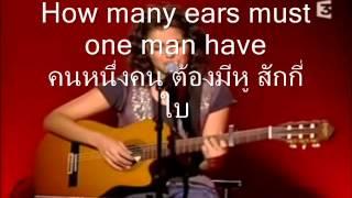 Blowing in the wind lyrics-แปล.wmv