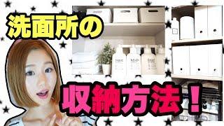 【収納】洗面所の収納場所を紹介!スッキリ収納術☆改善点あり・・・