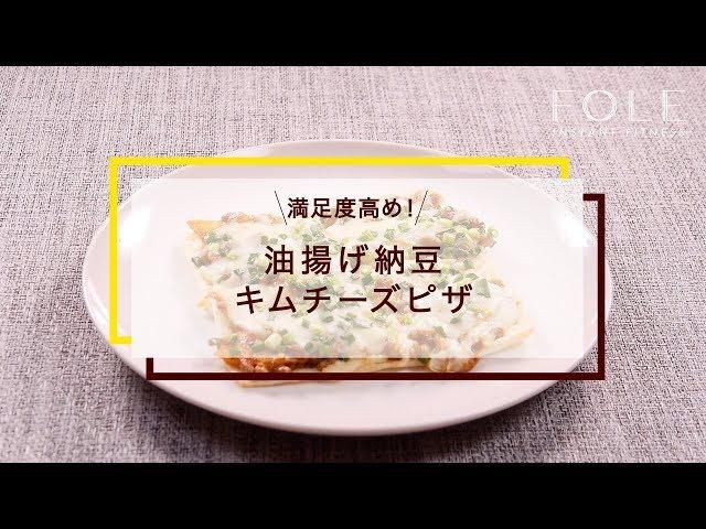 油揚げ納豆キムチーズピザのレシピ