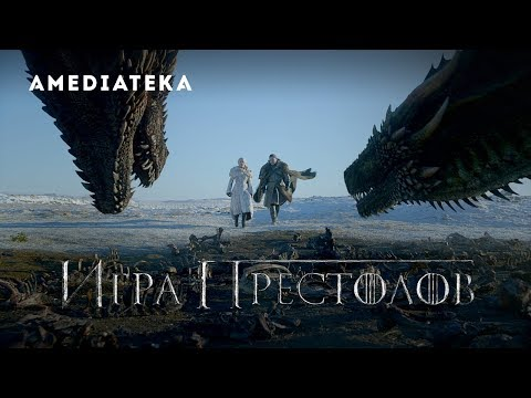 «Игра престолов» (2019) — трейлер 8 сезона + оригинал