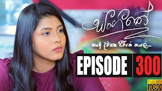 Sangeethe | Episode 300 3rd April 2020