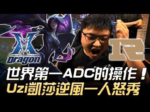 KZ vs RNG 世界第一ADC的操作!Uzi凱莎逆風一人怒秀!
