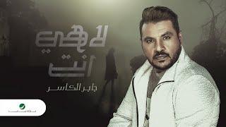 Jaber Al Kaser ... Lahi Ent - 2020 | جابر الكاسر ... لاهي انت تحميل MP3