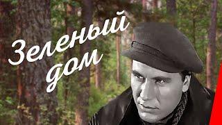 Зеленый дом (1964) фильм