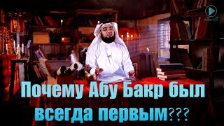"""Почему Абу Бакр был всегда первым?  \\\ """"Дни Праведного Абу Бакра"""" [часть 1]"""