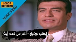 Ehab Tawfik - Aktar Men Keda Eah / إيهاب توفيق - أكتر من كدة أية