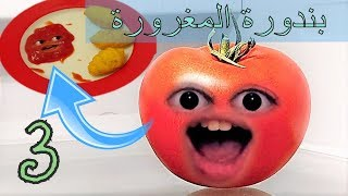 تحميل اغاني Arrogant Tomato: third episode (The Nightmare) MP3