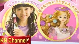 Đồ chơi trẻ em Búp bê Licca uốn tóc リカちゃん Đồ chơi hàn quốc Kids toy