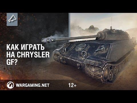 Как играть на Chrysler K GF