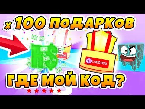 СИМУЛЯТОР ПИТОМЦЕВ ОТКРЫЛ 100 ПОДАРКОВ TIER 5! ГДЕ МОЙ КОД ROBLOX PET SIMULATOR