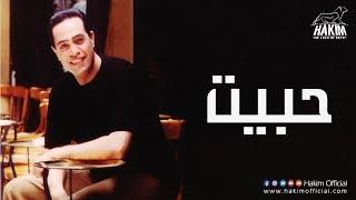 تحميل اغاني مجانا Hakim - Habeet | حكيم - حبيت