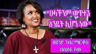 Tsedeneya Geberemarkos on Seifu Fantahun Show