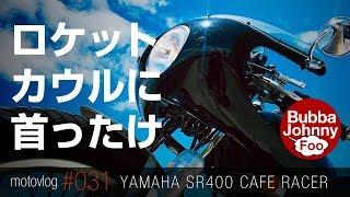 SR400 カフェレーサーってどんな感じ? ロケットカウル最高!モトブログ#031