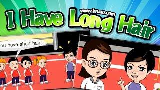 สื่อการเรียนการสอน I Have Long Hair ป.3 ภาษาอังกฤษ