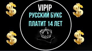 VIPIP заработок Без вложений Русский букс Платит 14 лет Дорогие ссылки #2017