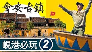 【越南峴港旅遊】會安古鎮一日遊!迦南島竹筒船!船夫水上咖啡杯表演!