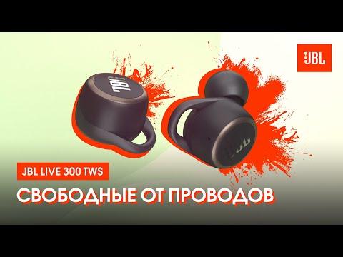 Наушники JBL LIVE 300TWS (черный)