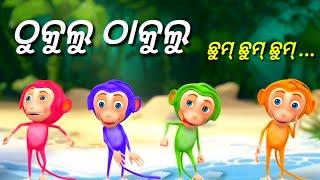Thukulu Thakulu + Aa Aa Re Bai Chadei & More Odia Cartoon Song | Sishu Batika | Salman Creation