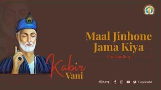 माल जिन्होंने जमा किया | Mad race for money | Sant Vani | Kabir Das Ji | DJJS Bhajan