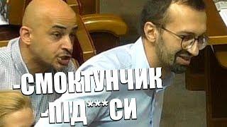 """Лещенко vs Ляшко """"Солодкий в нього? Смоктунчик!"""""""