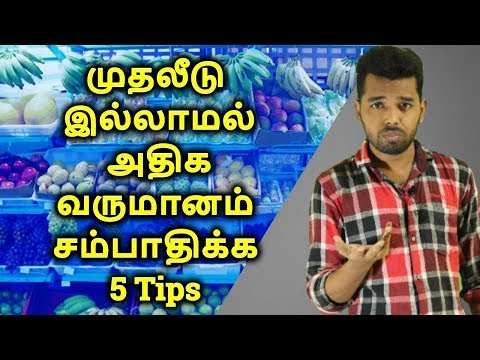 mp4 Business Ideas Videos In Tamil, download Business Ideas Videos In Tamil video klip Business Ideas Videos In Tamil