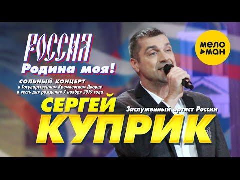 Сергей Куприк  - Россия, Родина моя! (концерт в Кремле 7 ноября 2019 года) 12+