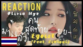 ผู้ทำลายล้าง!!LOONA/Olivia Hye Egoist (Feat. JinSoul)[MV REACTION THAI ]กับ คูลแคปครัช