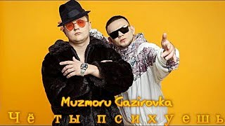 Muzmoru Gazirovka - Чё ты психуешь малышка остынь